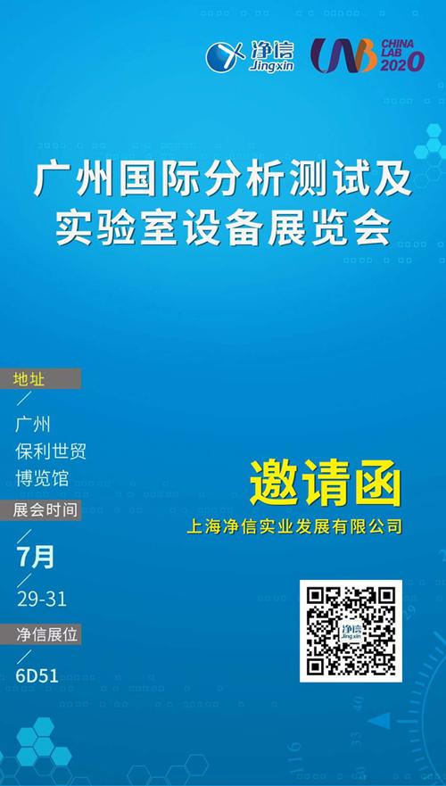 shang海金牌娱乐注册广州国际分析测试及实验室设备展览会